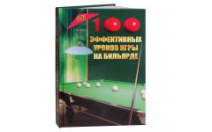 Книга 100 эффективных уроков игры на бильярде. Железнёв В.П.